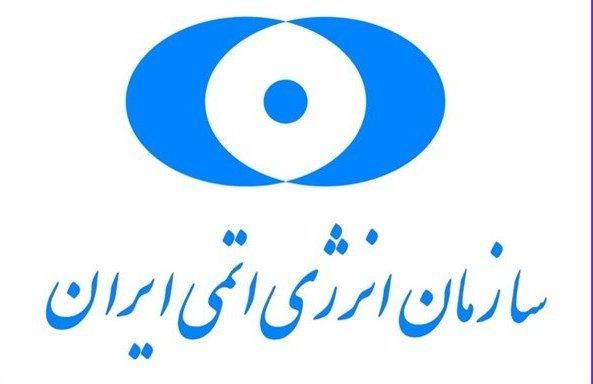 سازمان انرژی اتمی ایران در ۲ توییت اعلام کرد