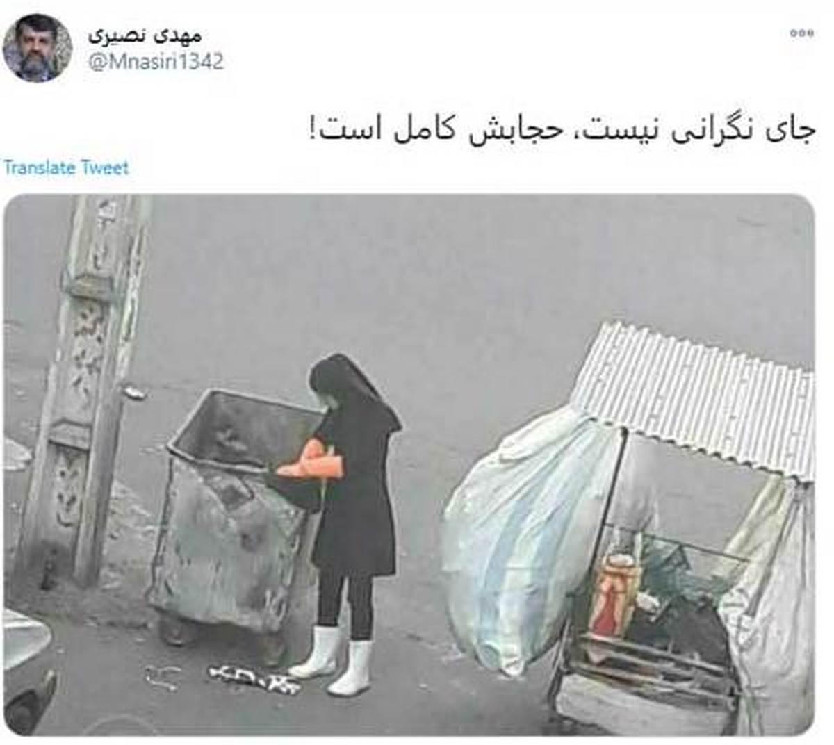 توئیت غم انگیز سردبیر سابق کیهان| حجابش کامل است!