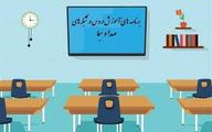 جدول زمانی آموزش تلویزیونی دانشآموزان یکشنبه ۳۰ آذر