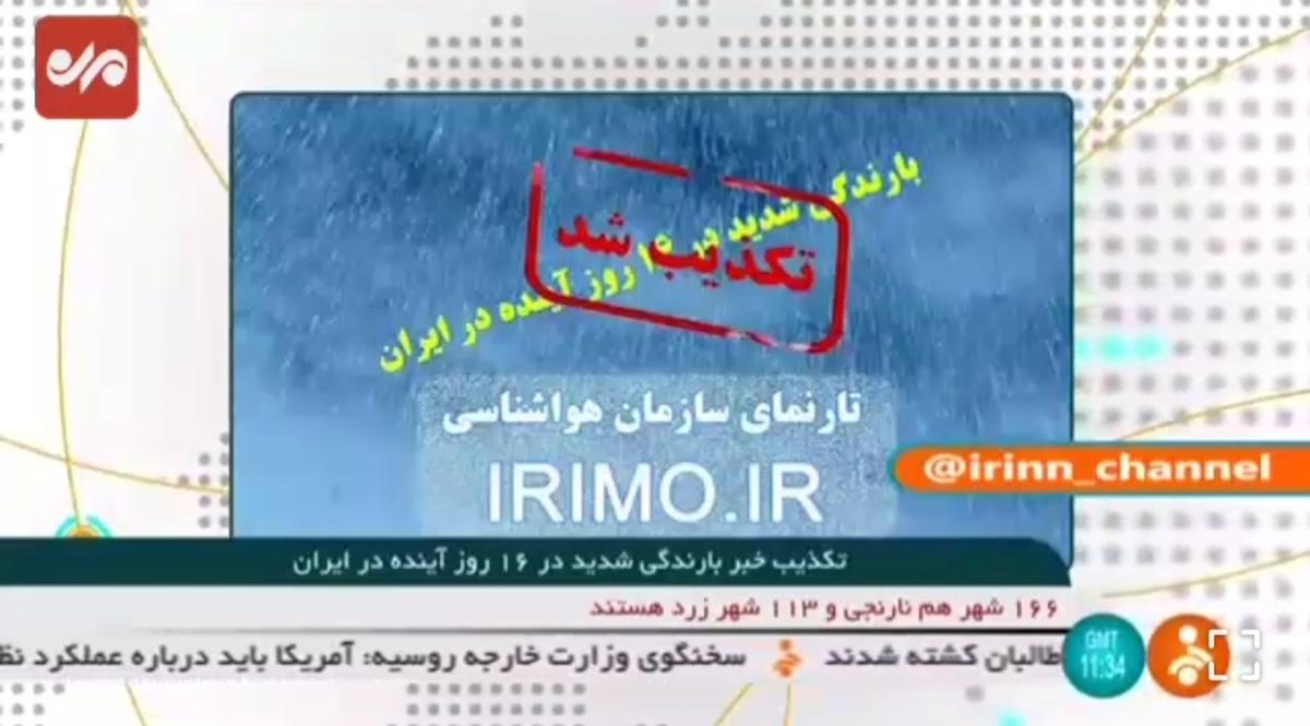 تکذیب خبر بارندگی شدید در ۱۶ روز آینده ایران + ویدئو