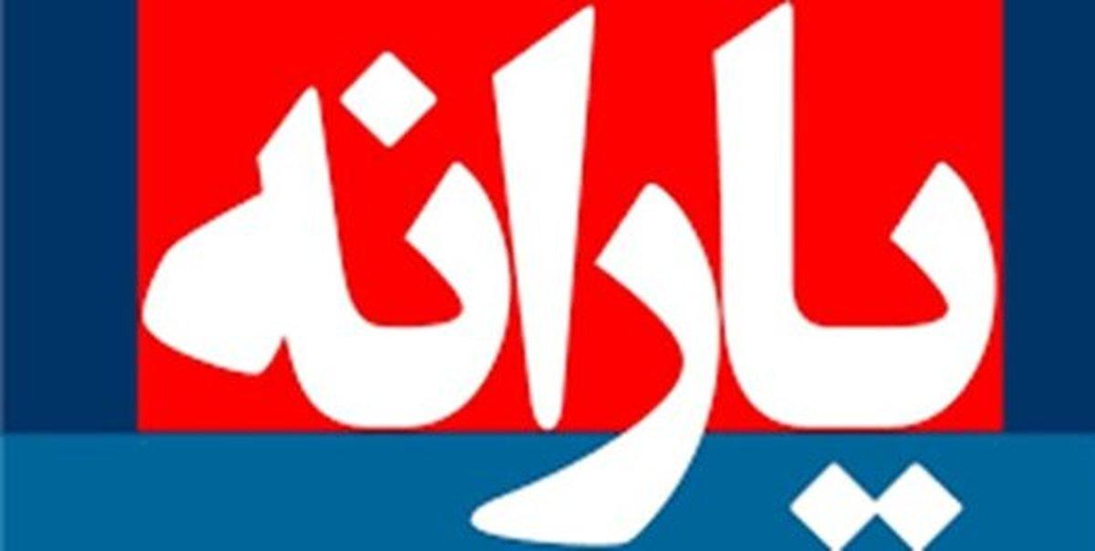 اطلاعیه سازمان هدفمندی برای واریز یارانه نقدی بهمن