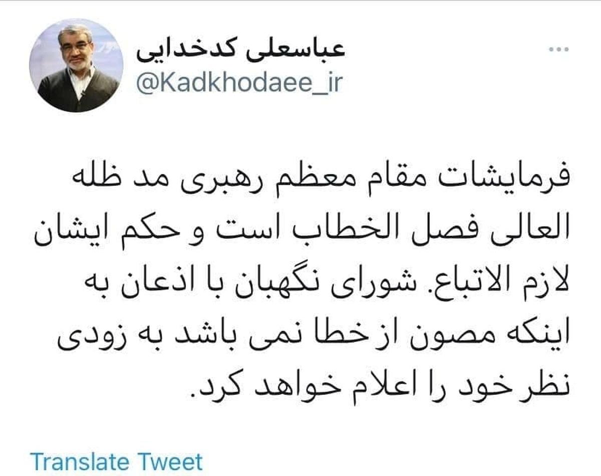 توییت کدخدایی در خصوص بیانات رهبر انقلاب