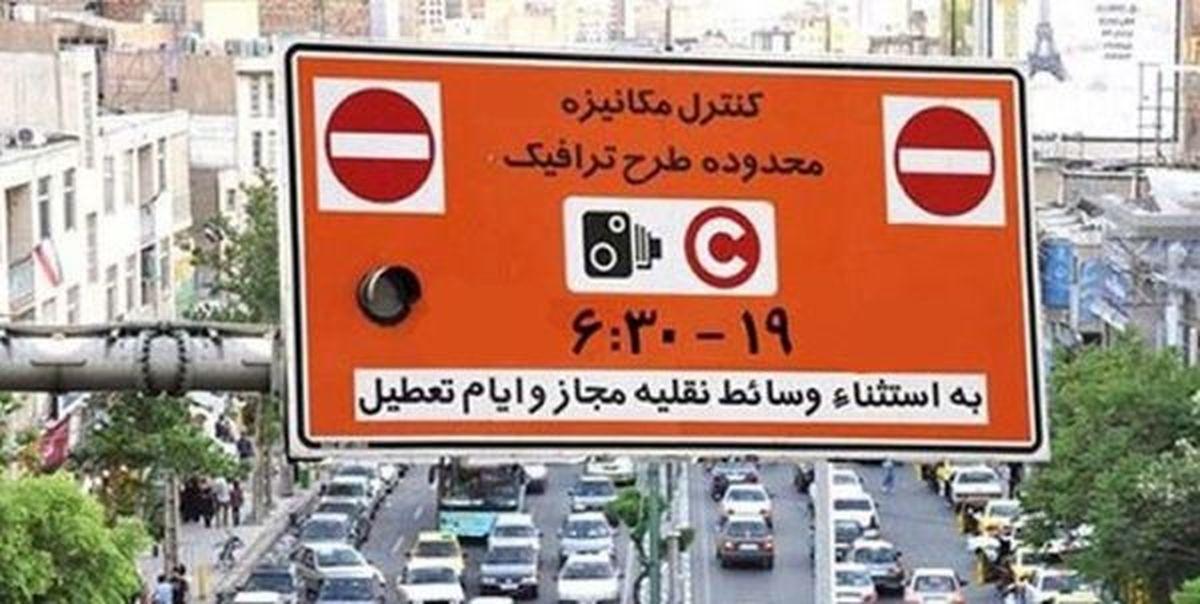 تمدید لغو طرح ترافیک برای یک هفته دیگر