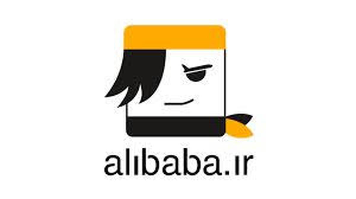 برنامه «علیبابا» برای رضایت مشتریان