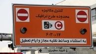 آیا اجرای طرح ترافیک درشرایط قرمز تهران تغییر میکند؟