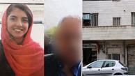 راز قتل  شیما 15 ساله کشف شد