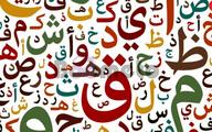 فال ابجد امروز   17 شهریور ماه