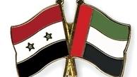 توافق اقتصادی دولت اسد و امارات