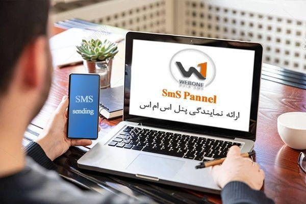 پنل اس ام اس وب وان؛ انتخاب اول بازاریابان