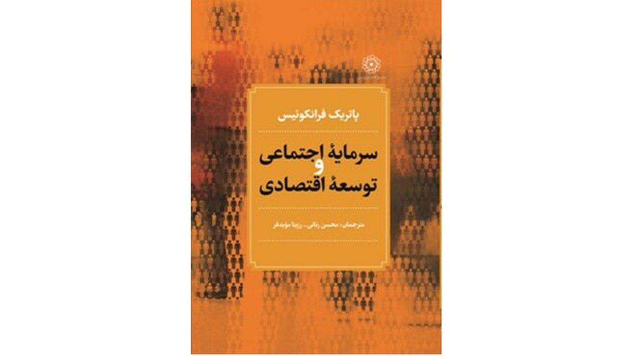 انتشار کتاب جدید با ترجمه رنانی
