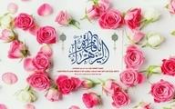 بارزترین ویژگیهای اخلاقی حضرت زهرا (س)