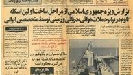 اولین اسکله ساخت ایران چگونه در قشم ساخته شد؟ |  روش «دریا پای»، ابتکاری در تاسیس اسکله نفتی