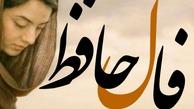 فال حافظ امروز   17 مهر ماه با تفسیر دقیق