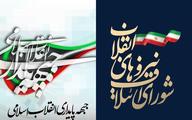 با کاندیداهای نهایی شورای ائتلاف و جبهه پایداری در تهران بیشتر آشنا شوید +اسامی و سوابق