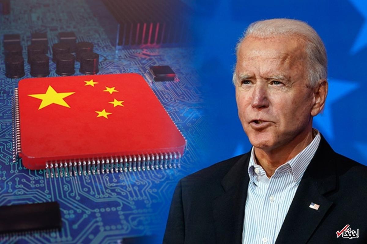 فشار دولت جو بایدن علیه شرکتهای فناوری چین