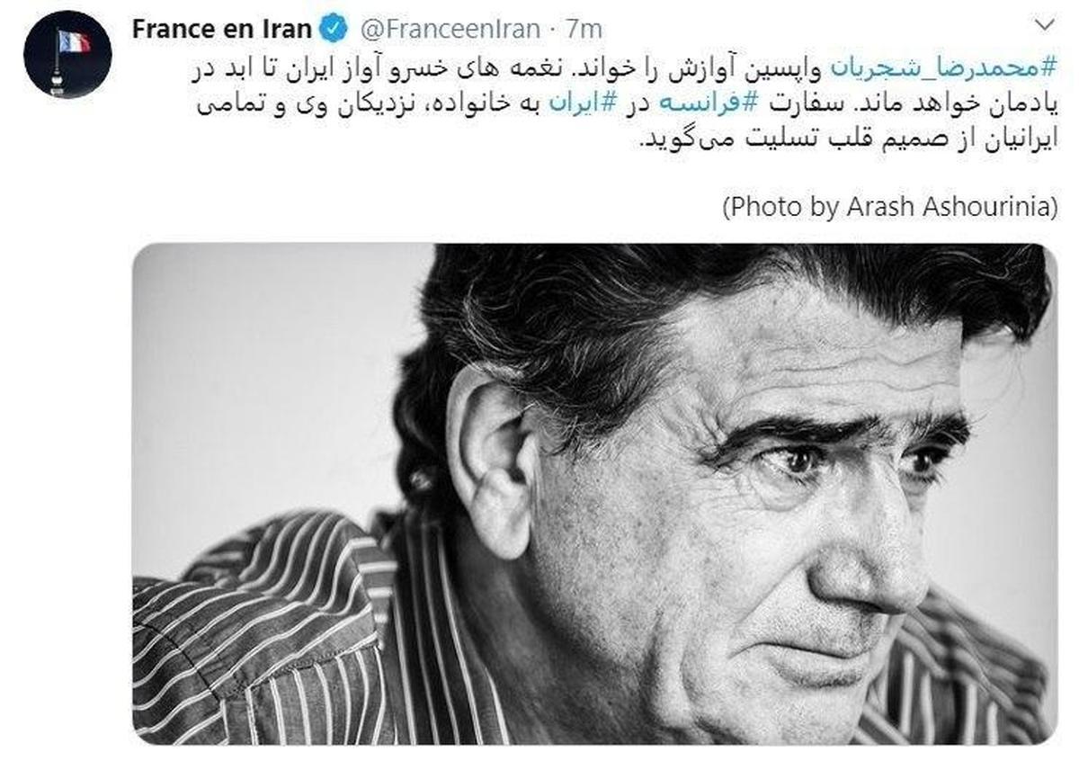 سفارت فرانسه در تهران درگذشت استاد شجریان را تسلیت گفت.