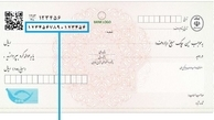 استعلام وضعیت اعتباری چک صیادی، از طریق ارسال شناسه استعلام 16 رقمی مندرج در چکهای صیادی