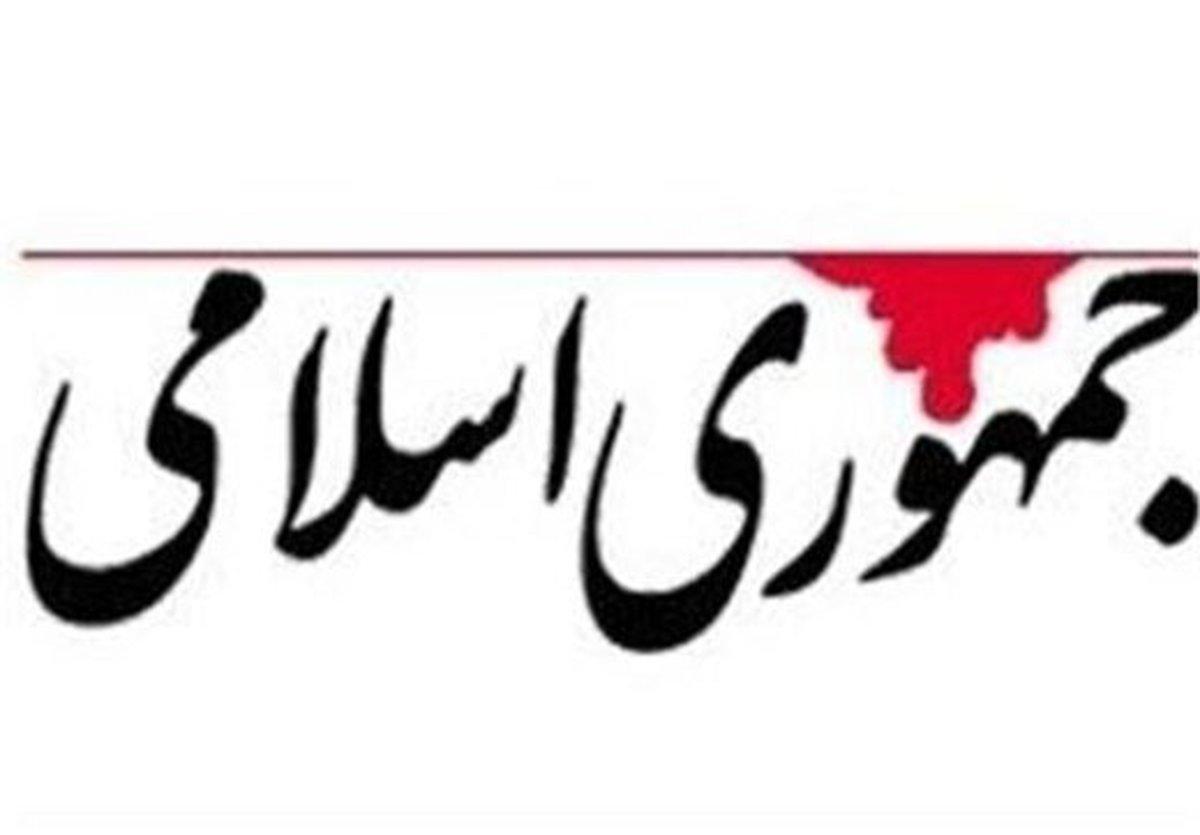 روزنامه جمهوری اسلامی: بعضی مسئولین، خودشان را جنت مکان می دانند و مردم را مقصر می خوانند
