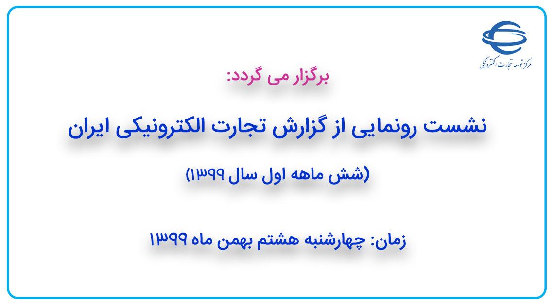 نشست رونمایی از گزارش تجارت الکترونیکی ایران، شش ماهه اول سال 1399