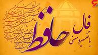 فال حافظ امروز |  اول مهر ماه با تفسیر دقیق