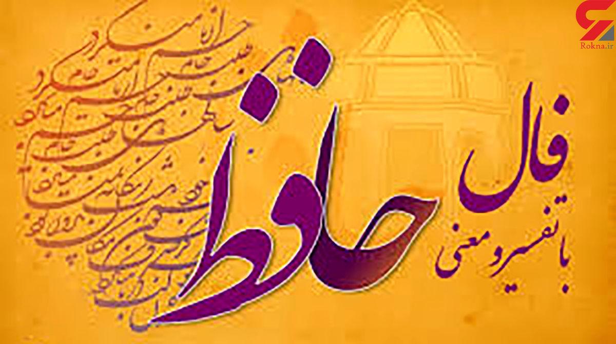 فال حافظ امروز    اول مهر ماه با تفسیر دقیق