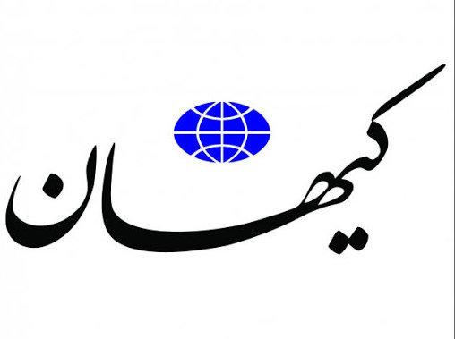 اولین مطالبه کیهان از رئیسی    یک تیم حرفهای رسانهای انقلابی در کنار دولت باشد