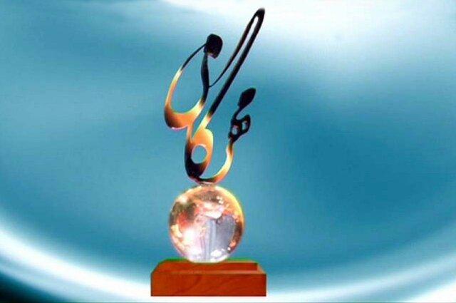 برگزیدگان جایزه ادبی مهرگان، معرفی شدند