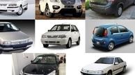 به روزترین قیمت انواع خودرو