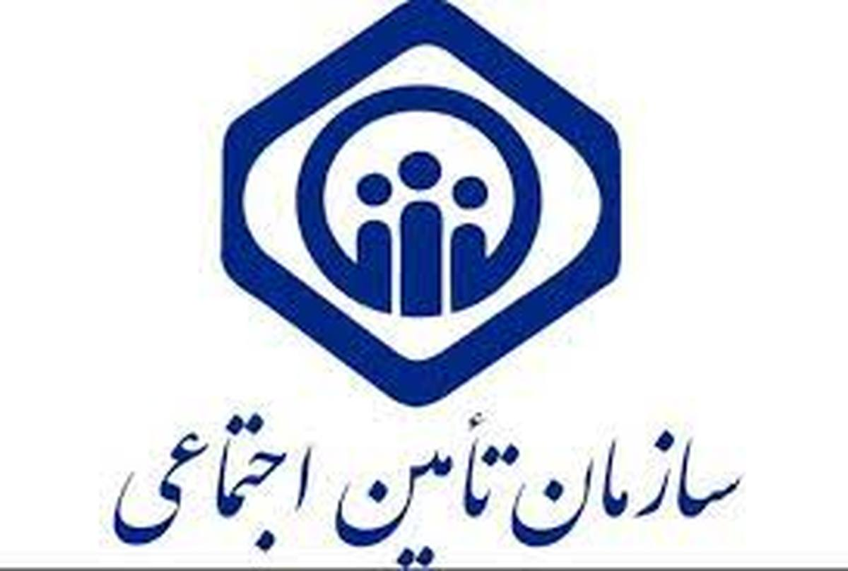 گزارش خدمات تامین اجتماعی به ایرانیان خارج از کشور