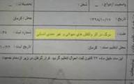 «علت فوت جانباختگان حادثه کرمان» و رهاشدگی نظام اداری ما