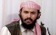 سرکرده القاعده در شبه جزیره عربستان کشته شد