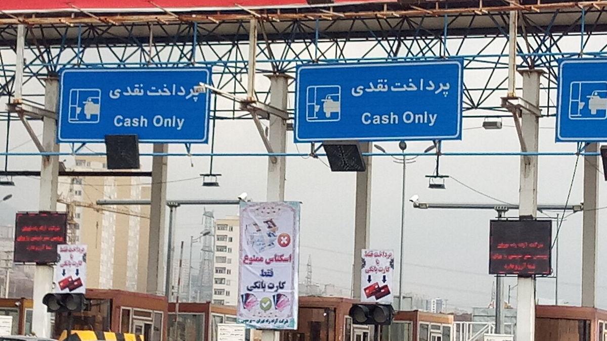 عوارض آزادراه تهران - پردیس ۲۰ درصد گران شد