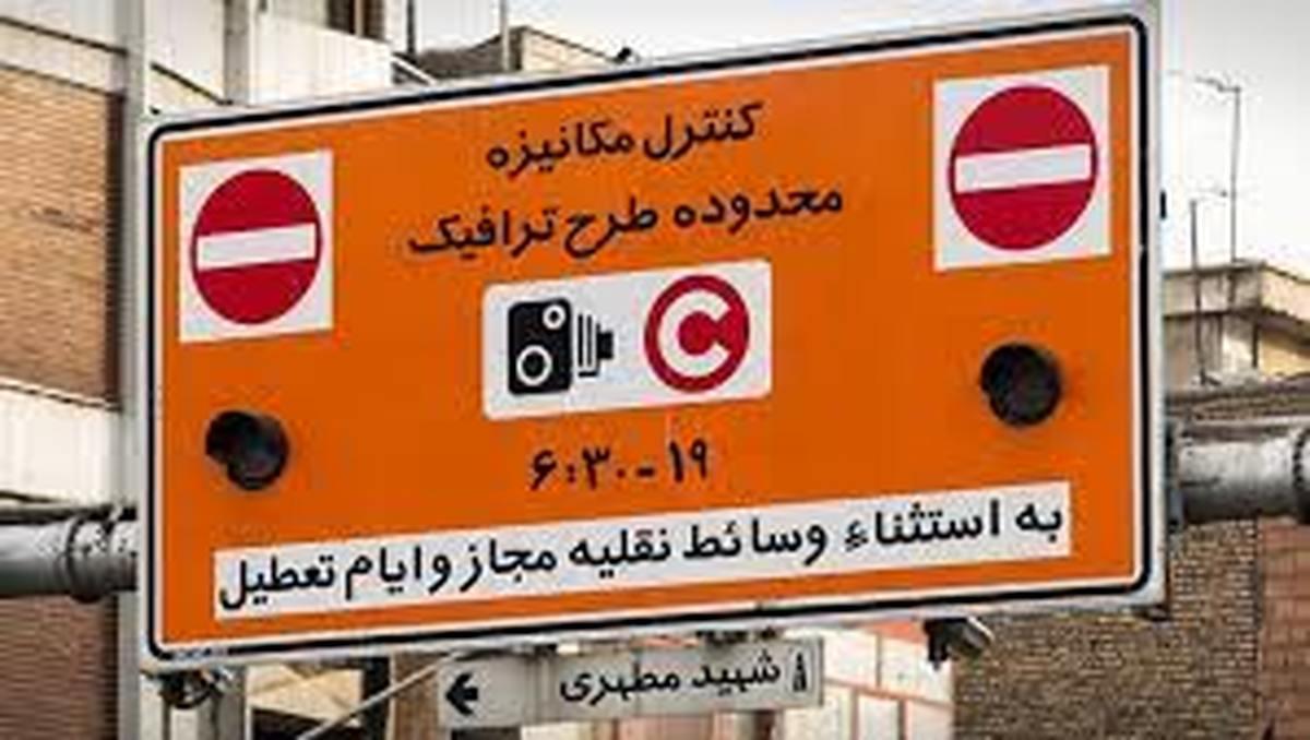 ساعت اجرای طرح ترافیک از روز شنبه تغییر میکند