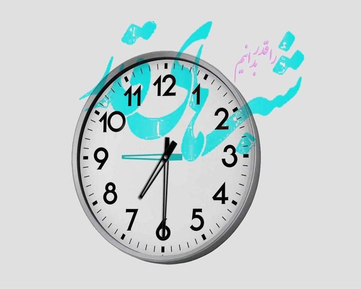 ساعت آغاز کار ادارات در ایام شب قدر| ادارات در ایام شب قدر کی باز می شود؟