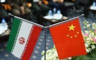 سرمایه گذاری چین در ایران چقدر است