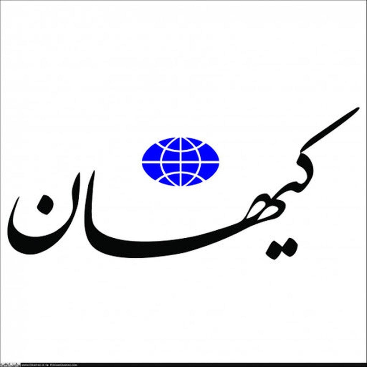 حمایت کیهان از رئیسی :دولت سیزدهم در شرایط خاصی تشکیل شده است