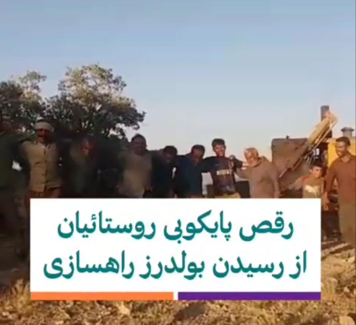 رقص و پایکوبی روستائیان باغملک خوزستان با رسیدن بولدوزر راهسازی + ویدئو