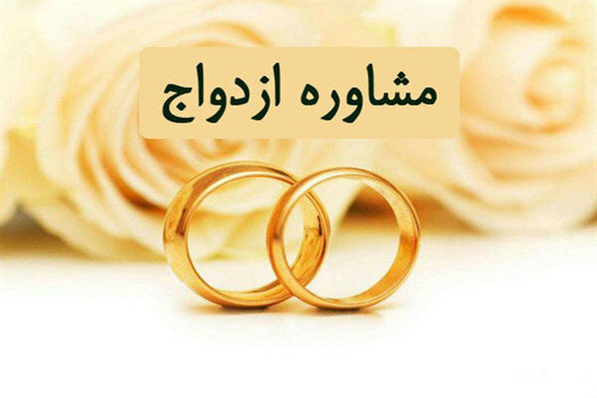 مشاوره ازدواج و خانواده       خبر خوش برای جوانان درباره ی ازدواج