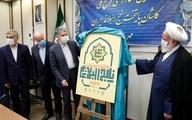طرح ملی «کاشان؛ پایتخت نهجالبلاغه ایران» رونمایی شد