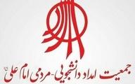 جمعیت امام علی(ع) | جزئیاتی از بازداشت شبانه مدیران جمعیت امام علی(ع)