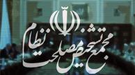 مجمع تشخیص    کهنسالها جای خود را به جوانها بدهند.