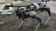 ربات چهارپایی که مجهز به اسلحه هستند!