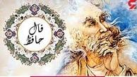 فال حافظ امروز   26 شهریور ماه با تفسیر دقیق