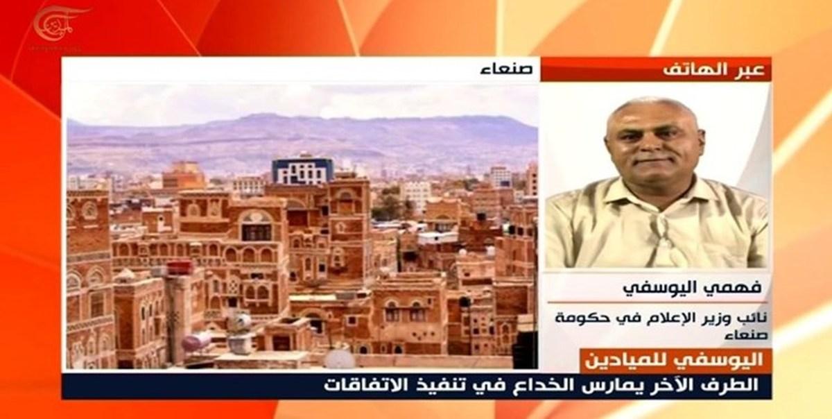 سعودیها |  اعضای بدن برخی اسرای یمنی به فروش میرسد