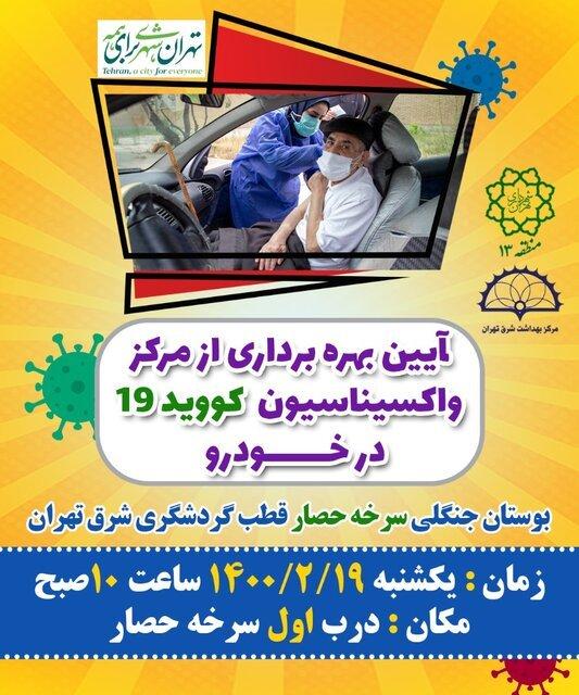 """مرکز """"واکسیناسیون در خودرو"""" در بوستان سرخه حصار راه اندازی شد"""