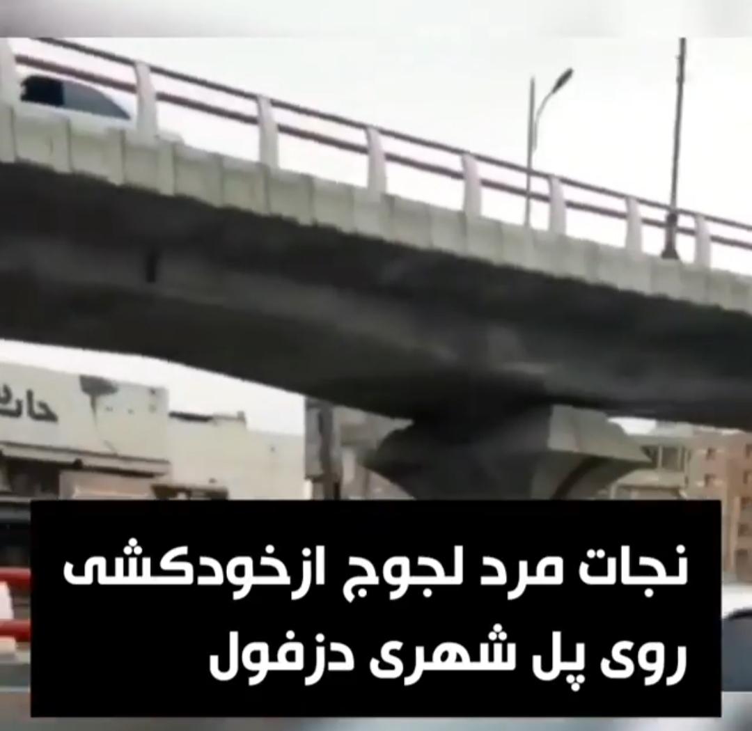 نجات مرد جوان از خودکشی در دزفول خوزستان + ویدئو