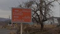 روستایی عجیب بدون تولد نوزاد در گناباد