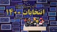 ممنوعیت استفاده از اموال و امکانات شهرداری ها و شوراها برای حمایت از نامزدان در انتخابات