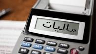 پرداخت ۹۰ درصد مالیات ها توسط ۲ درصد از جمعیت کشور