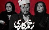 بازیگران سریال زخم کاری در کنار همسرانشان  بیوگرافی بازیگران سریال زخم کاری